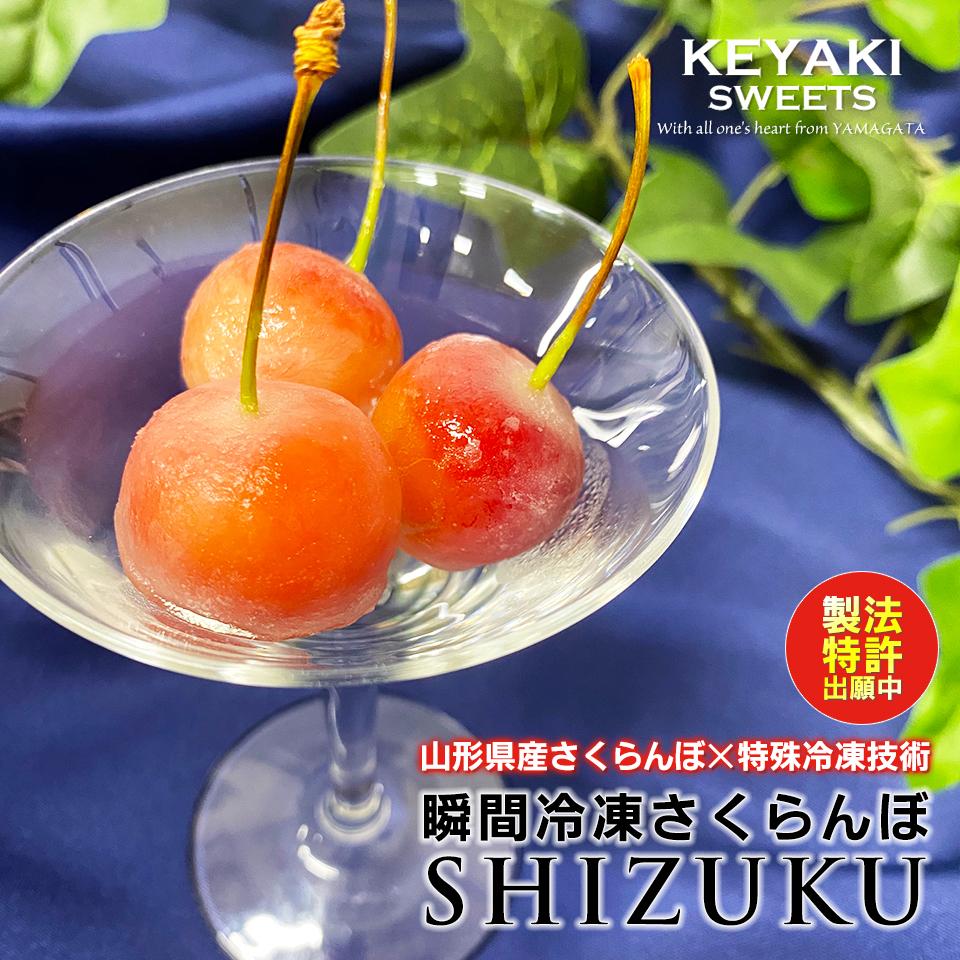 山形県産 瞬間冷凍さくらんぼ SHIZUKU A-0776