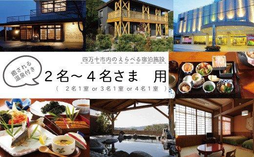 21-130.四万十黒潮旅館組合 えらべる宿泊プラン(Iコース)