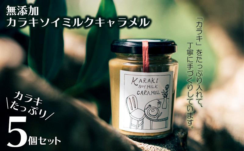 【5個セット】『カラキ』たっぷり手作り無添加カラキソイミルクキャラメル