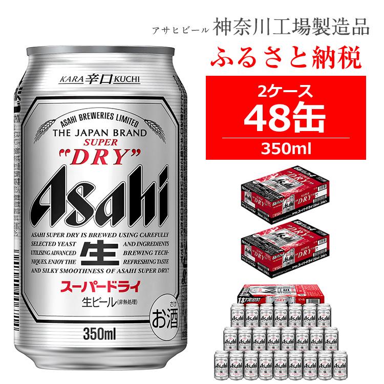 3-0029 ビール アサヒ スーパードライ Superdry 350ml 24本 2ケース