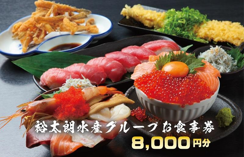 G069 【期間限定】裕太朗水産グループ お食事券(8,000円)