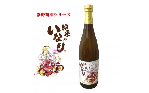 008-16秦野萌酒 純米のいなり