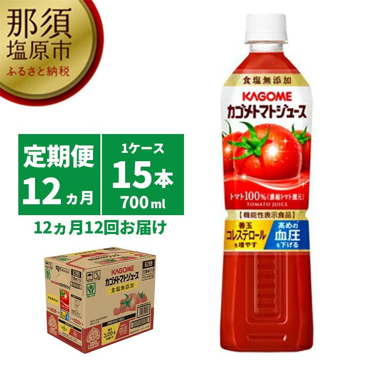 154-1017-17 【定期便12ヵ月】カゴメ トマトジュース食塩無添加 720ml PET×15本 1ケース 毎月届く 12ヵ月 12回コース