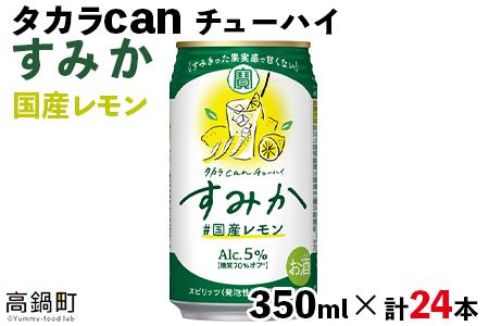 <タカラcanチューハイ「すみか」国産レモン(350ml×24本)>翌月末迄に順次出荷【c889_is】