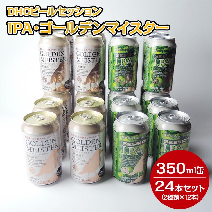1808 DHCビールセッションIPA・ゴールデンマイスター350ml缶24本セット(2種類×12本)【お酒 地ビール クラフトビール】