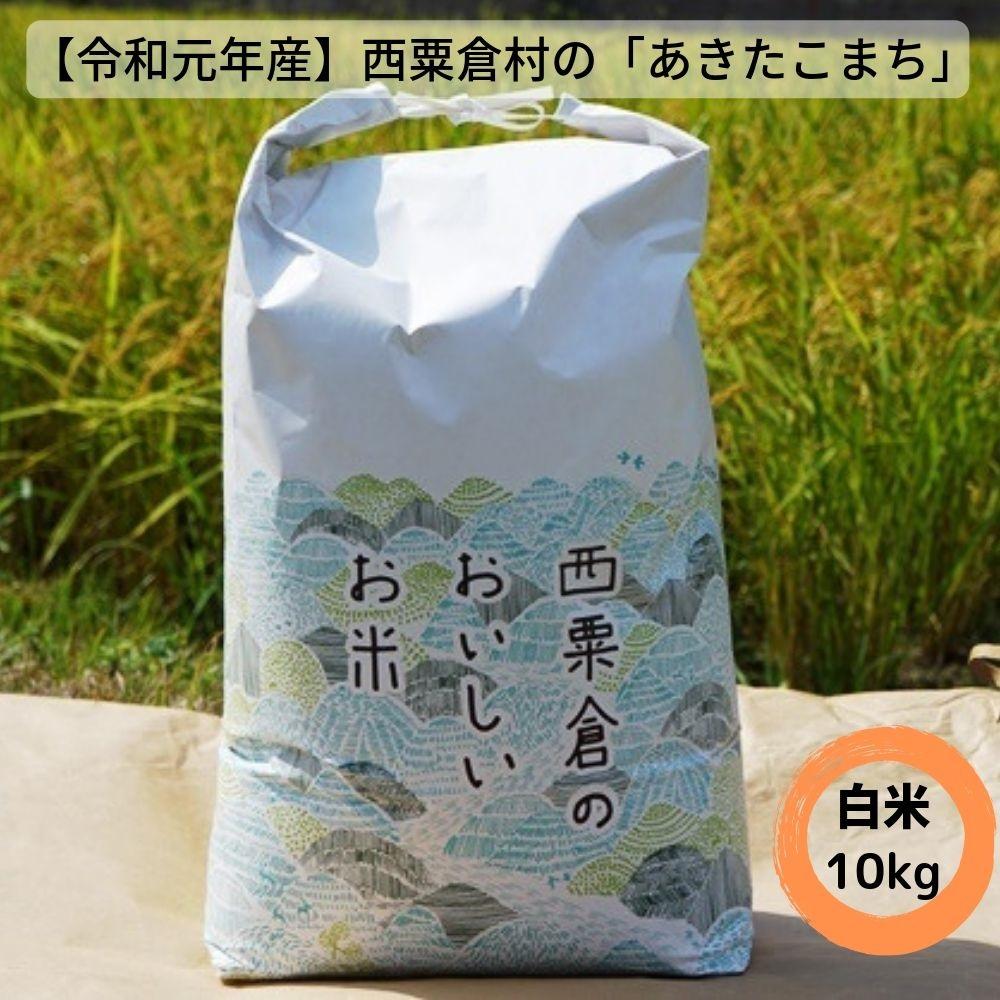 西粟倉村 きたこまち 10kg