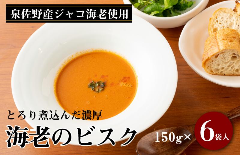 010B775 泉佐野産ジャコ海老のビスク(150g×6袋)