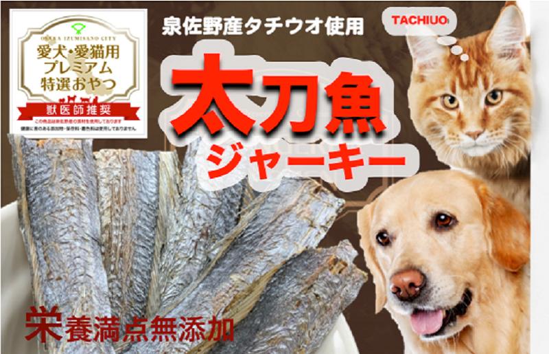 010B508 泉佐野産 太刀魚ジャーキー【愛犬愛猫用おやつ】