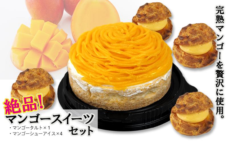完熟マンゴーを贅沢に使用した 絶品!マンゴースイーツセット