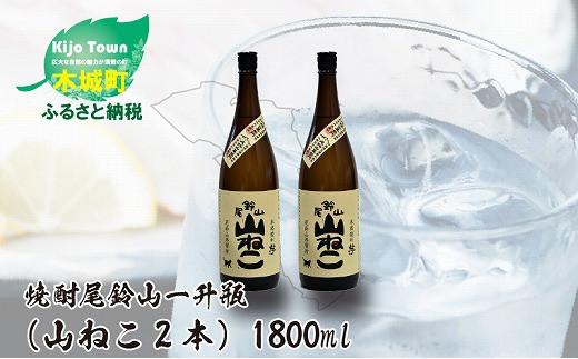 K09_0006 <焼酎尾鈴山一升瓶(山ねこ2本)>