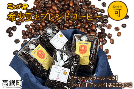 c220_el <希少豆とブレンドコーヒー>