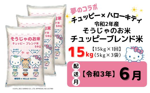 21-015-004.令和2年産そうじゃのお米「チュッピーブレンド米」15kg〔令和3年6月配送〕