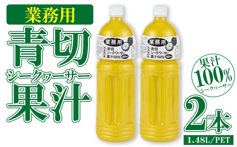 業務用 青切シークヮーサー果汁(1.48Lペットボトル×2本)KS1011