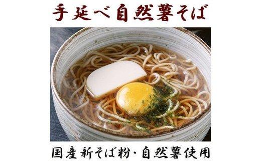 【先行予約】手延べ自然薯そば〈250g〉和風だし付(蕎麦)<川上製麺>【長崎県南島原市】
