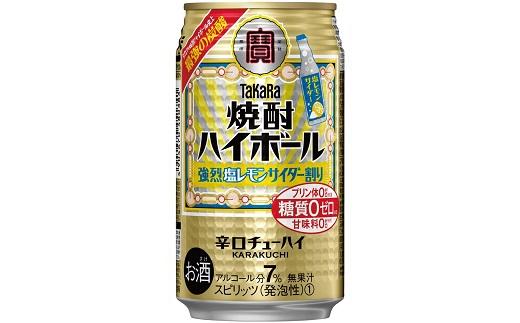 AD056タカラ「焼酎ハイボール」<強烈塩レモンサイダー割り>350ml 24本入