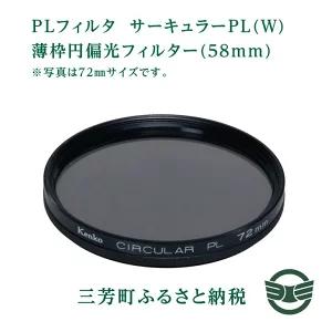 PLフィルター サーキュラーPL(W) 薄枠円偏光フィルター(58mm)