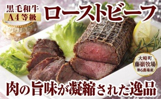 【CF】黒毛和牛(A4等級)ローストビーフ500g×2