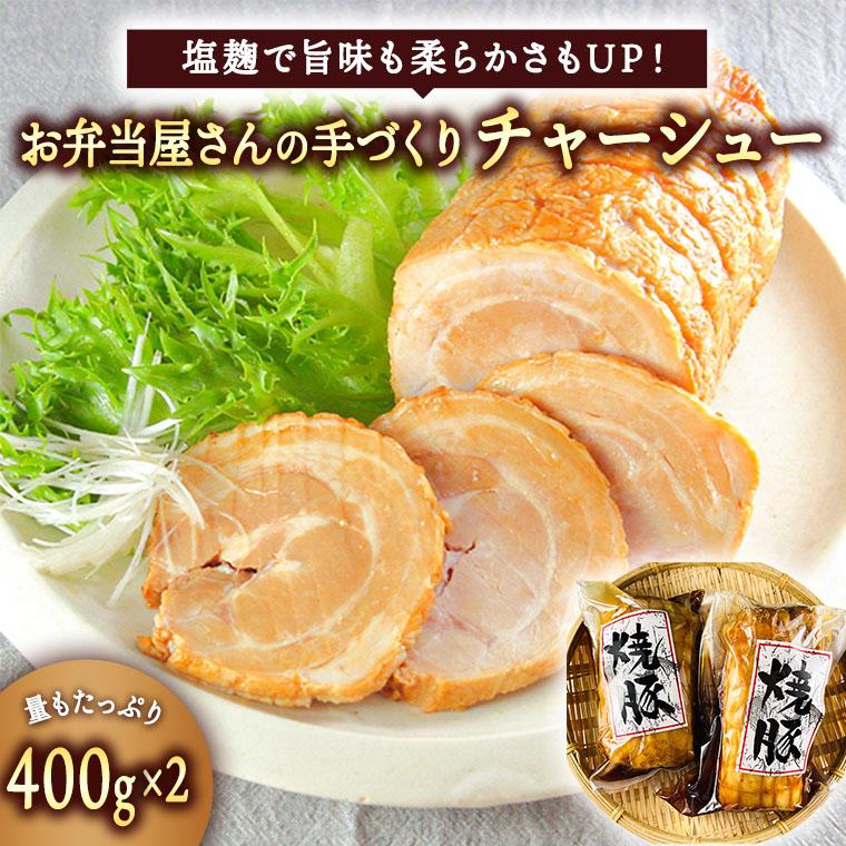 チャーシュー 400g×2本 お弁当屋さん手づくり 塩麹 惣菜 肉 そうざい 時短 おかず