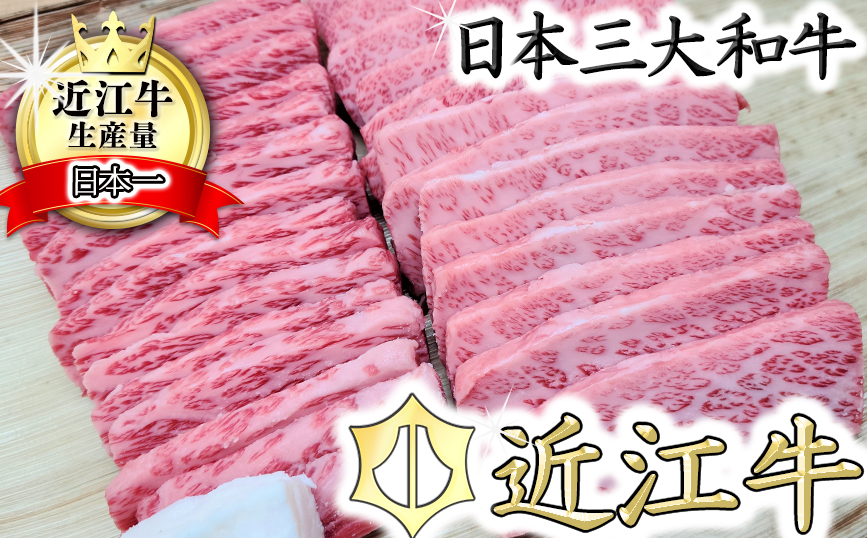 【総本家 肉のあさの】5等級近江牛焼肉用(肩ロース・バラ)【500g】【AE12SM】
