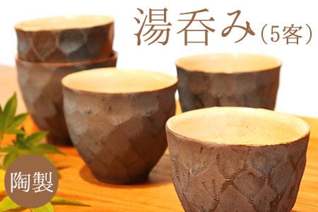 熊本県 御船町 御船窯 陶製・湯呑(5客) 《受注制作につき最大4カ月以内に順次出荷》