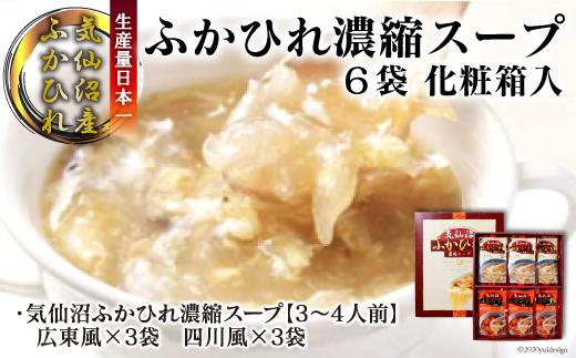 気仙沼ふかひれ濃縮スープ6袋 化粧箱入(広東風・四川風 各3袋)