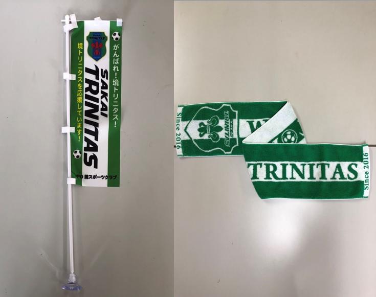 K1660 境町からJリーグへ!境トリニタス応援グッズ マフラータオル&ミニのぼりセット