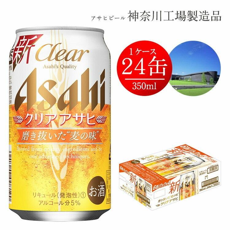 3-0022 アサヒビール クリアアサヒ 350ml×24缶 1ケース