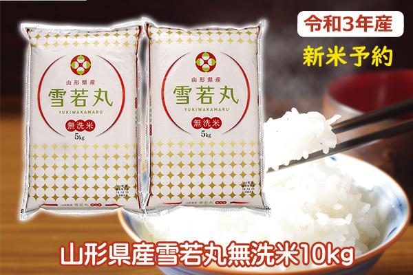 令和3年産米 雪若丸無洗米10kg