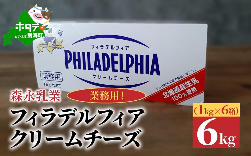 森永乳業】業務用!フィラデルフィア クリームチーズ 6kg (1kg×6箱)