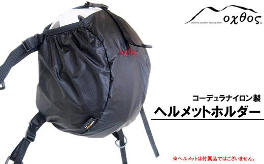 [R158] oxtos CORDURA ヘルメットホルダー