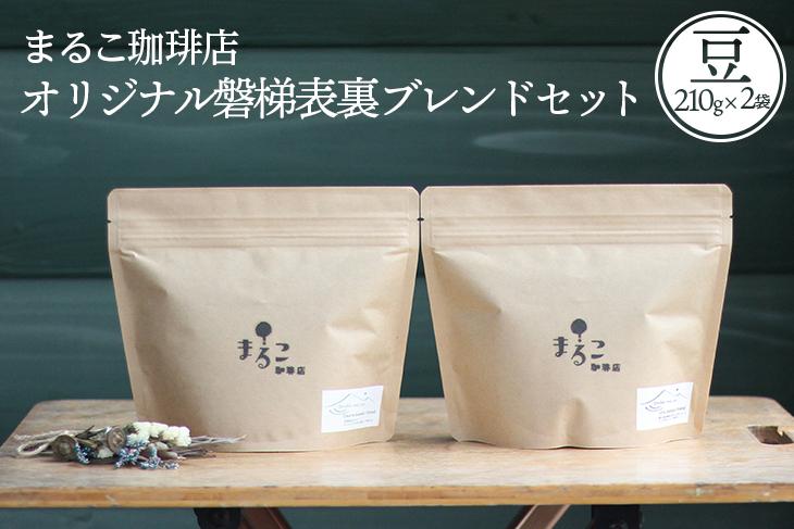 直火焙煎 オリジナル磐梯表裏ブレンドセット(珈琲豆)