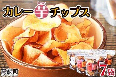 <カレー芋チップス 50g×7袋 合計350g>翌月末迄に順次出荷【c604_cr】