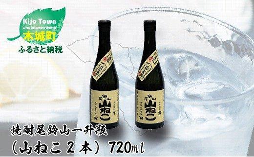K08_0007 <焼酎尾鈴山(山ねこ2本)720ml>