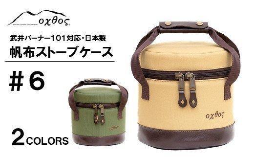 [R139] oxtos 帆布ストーブケース#6【カーキ】
