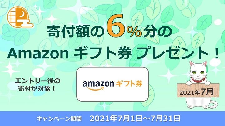 Amazonギフト券プレゼントキャンペーン【2021年7月】