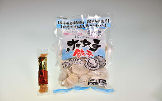 【猿払村産天然ホタテを使用】ホタテ餃子(20個入×1)・ホタテ干し貝柱 ワレ(25g×1)セット【13009】