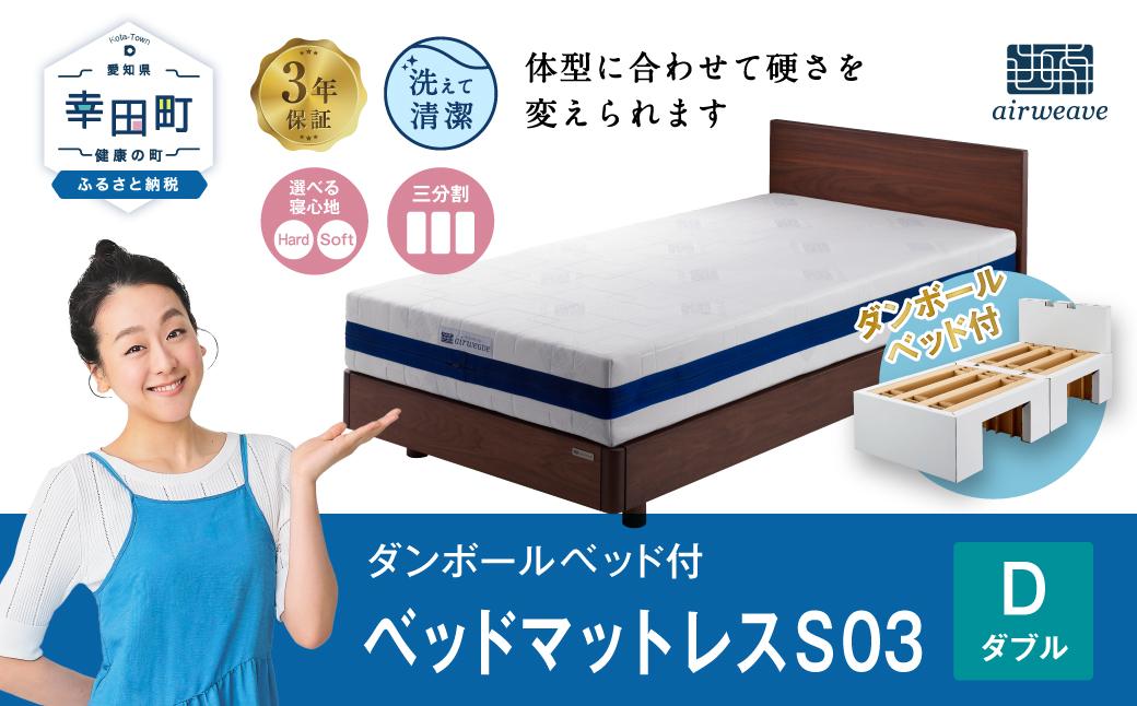 期間限定 エアウィーヴ ベッドマットレス S03 ダブル お客様組立 段ボールベッドあり