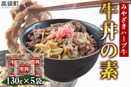 <みやざきハーブ牛 牛丼の素(130g×5袋)>翌月末迄に順次出荷【c815_fw】