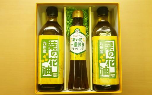 10-43 一番搾り菜の花油(2本)と菜の花一番搾りドレッシング(1本)