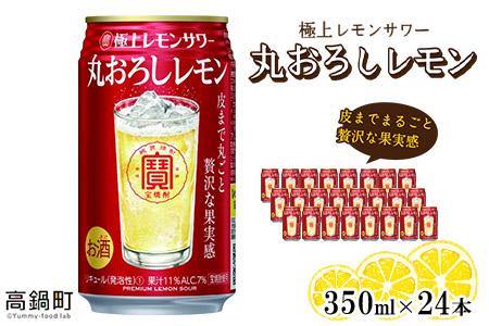 <極上レモンサワー 丸おろしレモン 350ml×24本セット>翌月末迄に順次出荷【c346_mm_x1】