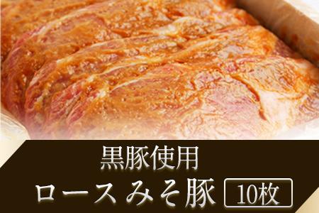 熊本県産 黒豚(肩ロース・ロース)手造りみそ豚 約100g×10枚《90日以内に順次出荷(土日祝除く)》 肉のみやべ