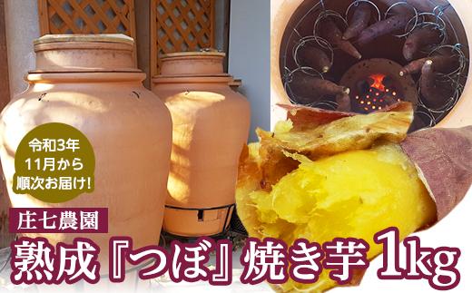 熟成『つぼ』焼き芋 1kg(11月から順次お届け)