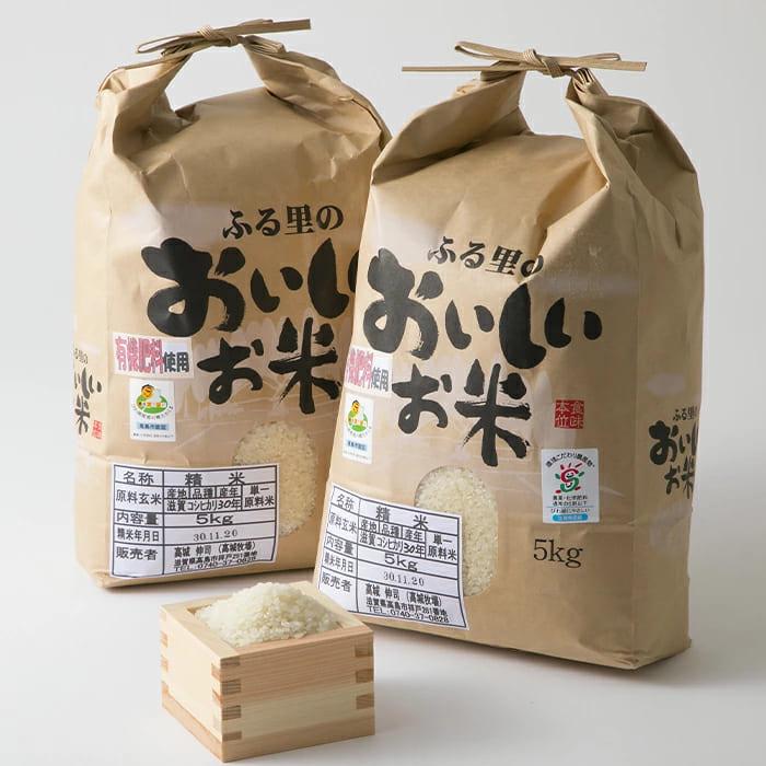 【C-862】高城牧場 滋賀県高島市産コシヒカリ [高島屋選定品]
