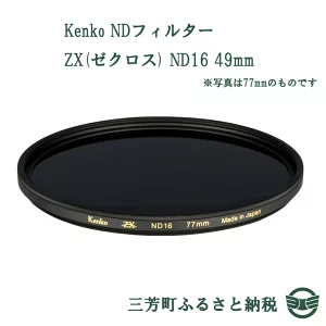 Kenko NDフィルター ZX(ゼクロス) ND16 49mm