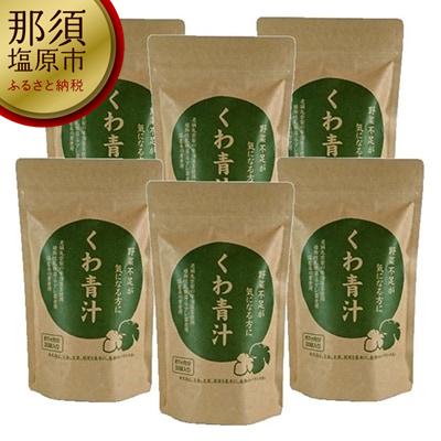 154-1003-03国産くわ青汁6カ月分(30包×6袋)