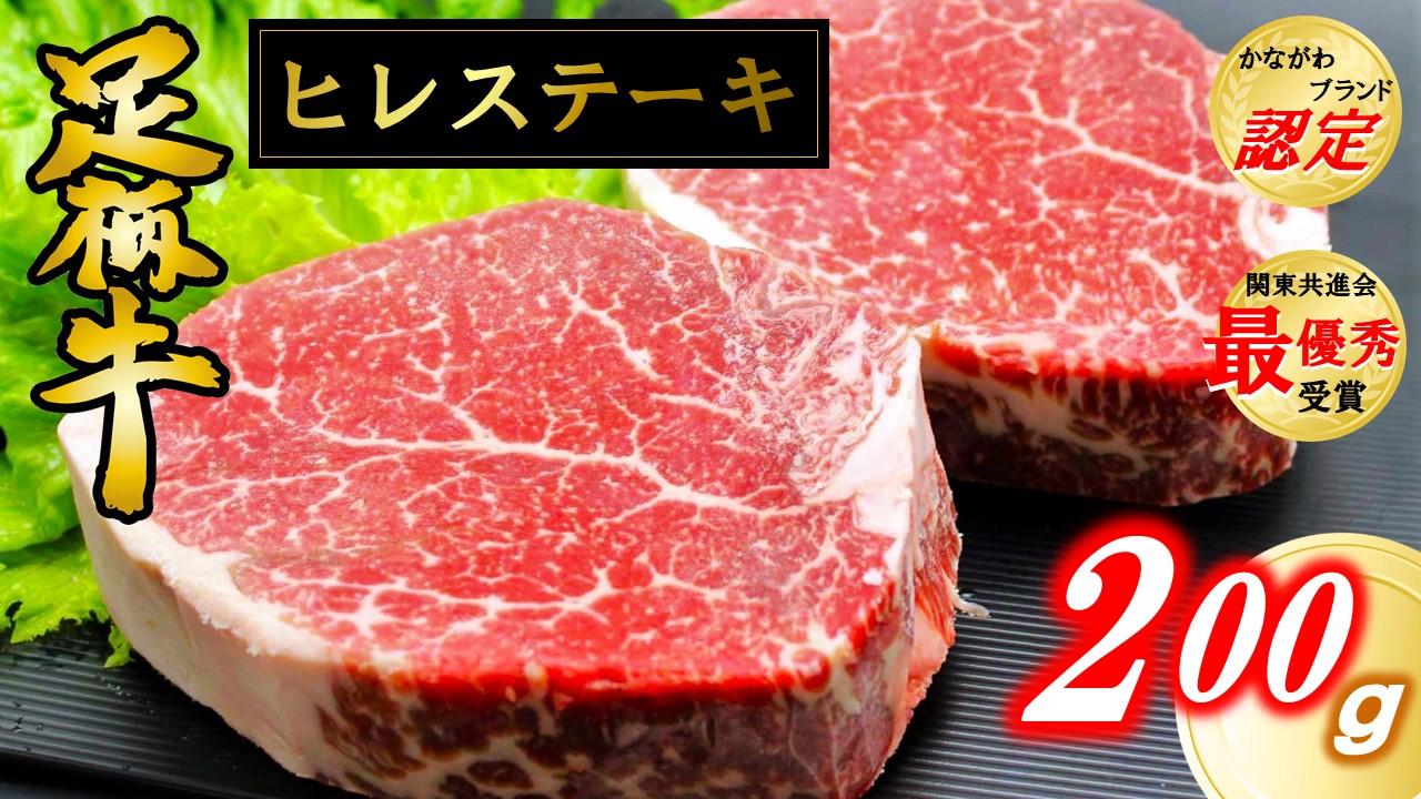 かながわブランド足柄牛ヒレステーキ200g