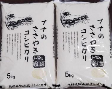 2-50A 令和2年産 「ブナのささやきコシヒカリ」10kg