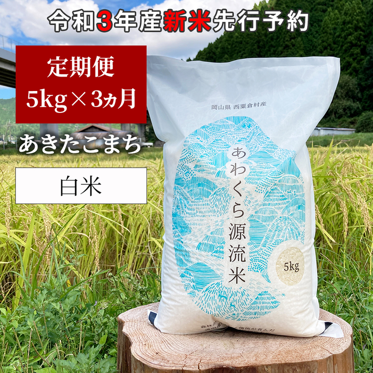 W71<令和3年産 新米定期便予約> あわくら源流米 あきたこまち 白米5kg×3