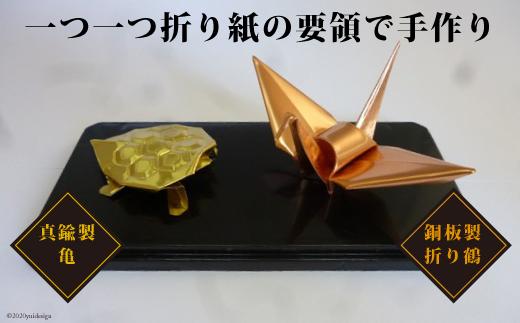 No.065 銅板製折り鶴・真鍮製亀 / オブジェ 置物 飾り 工芸品 埼玉県