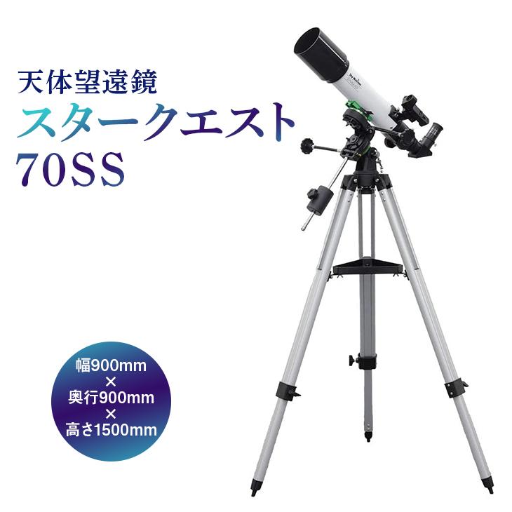 天体望遠鏡 スタークエスト70SS ※離島への配送不可(北海道、沖縄本島は配送可)